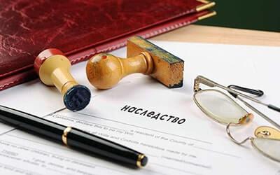 Наследственный адвокат