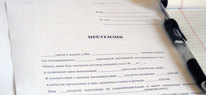 Форма претензионного письма
