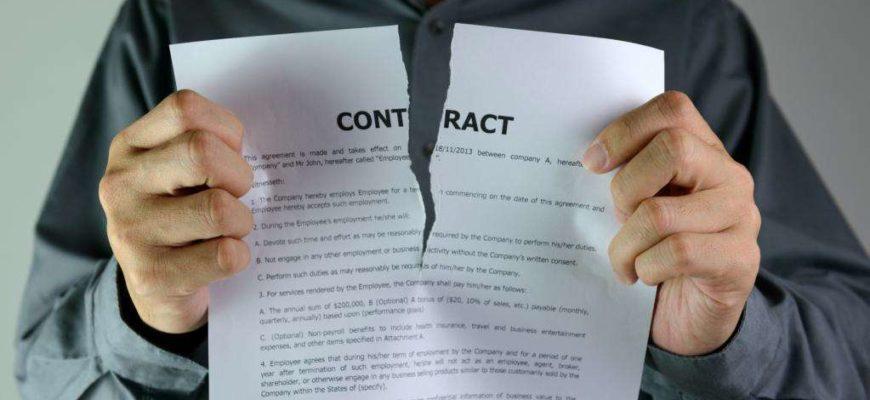 Зачем признавать договор незаключенным?