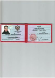 Удостоверение адвоката кравец натальи